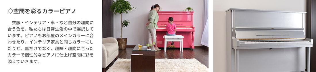 カラーピアノ