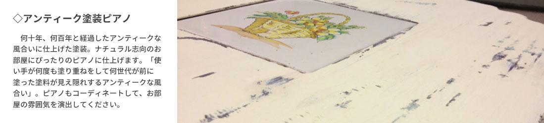 アンティーク塗装ピアノ