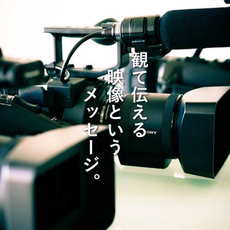 映像制作イメージ「観て伝える映像というメッセージ」