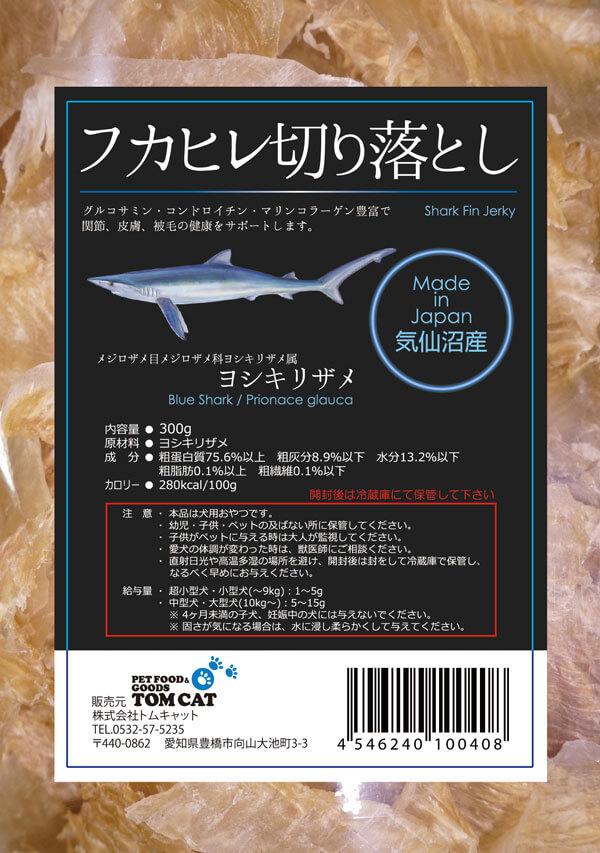 TOMCAT様 商品パッケージ