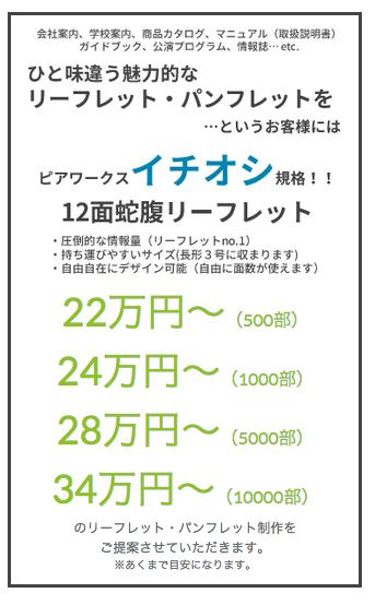 蛇腹12面リーフレット03