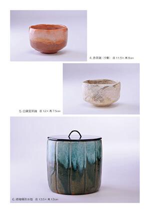 加藤隆生作陶展 A5 8ページ冊子