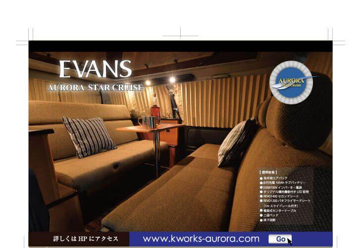 Kworks EVANS A4 リーフレット