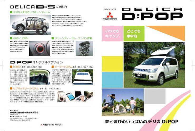 西尾張三菱自動車販売 A4 見開きパンフレット