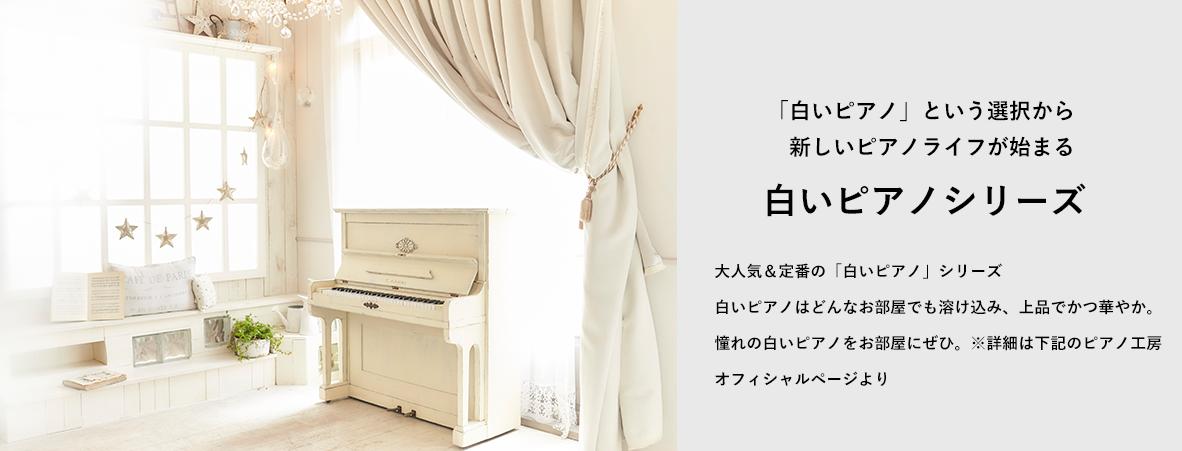 白いピアノシリーズ
