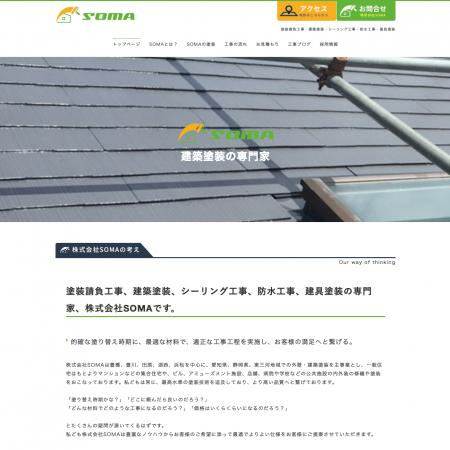 SOMA様Webデザイン