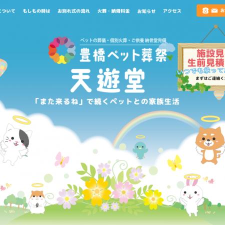 天遊堂ホームページ