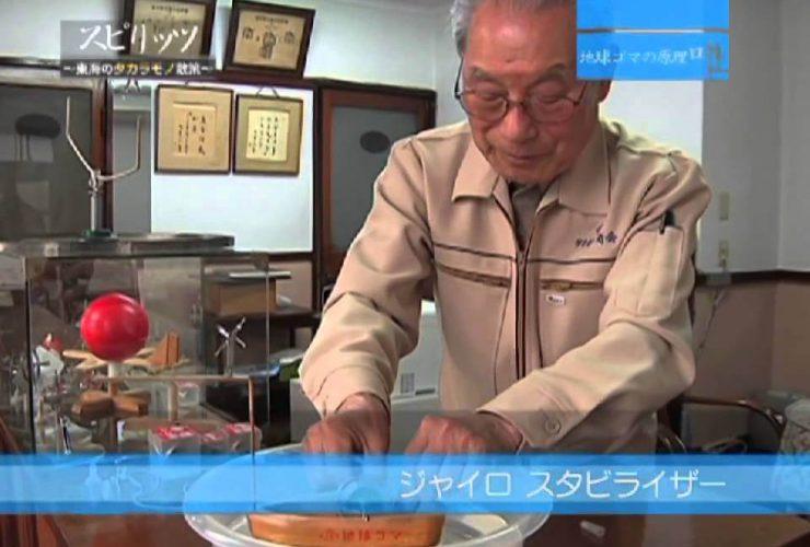 東海ケーブルチャンネル スピリッツ〜東海のタカラモノ散策〜