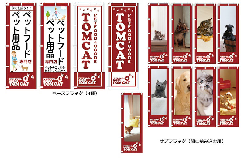 TOMCAT様 のぼりデザイン