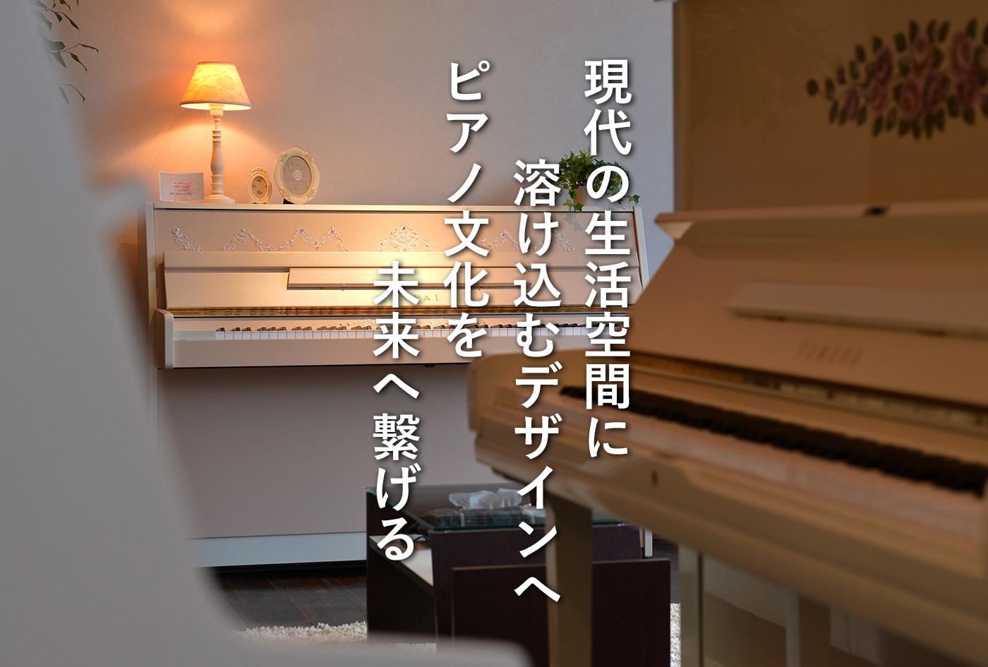現代の生活空間に溶け込むデザインへ ピアノ文化を未来へ繋げる