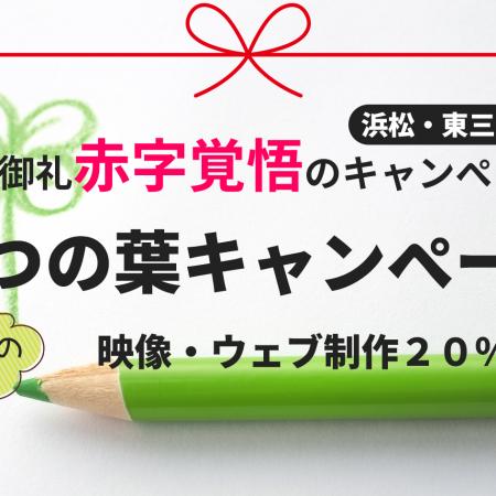 浜松・東三河対象 地元御礼赤字覚悟のキャンペーン 四つの葉キャンペーン 映像・ウェブ制作20%OFF!!