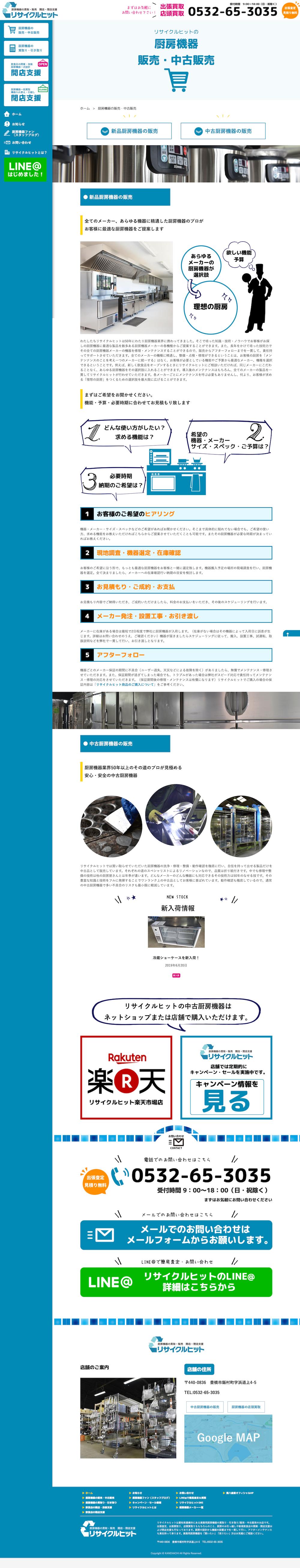 ホームページ制作実績02