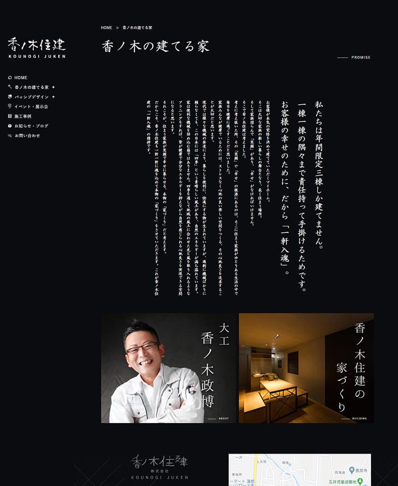 香ノ木住建株式会社様