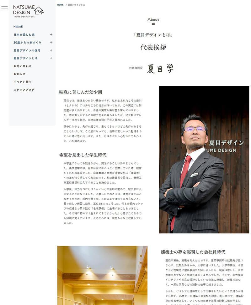 株式会社夏目デザイン様 住宅専門HP制作